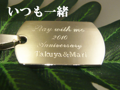 英文メッセージや記念日も無料刻印のアニバーサリーペアネックレス【いつも一緒】