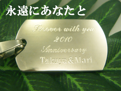 英文メッセージや記念日も無料刻印のアニバーサリーペアネックレス【永遠にあなたと】