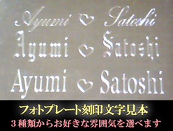 当店の刻印プレートに使用している字体見本です。フォトプレートの場合はお好きな字体が選択可能