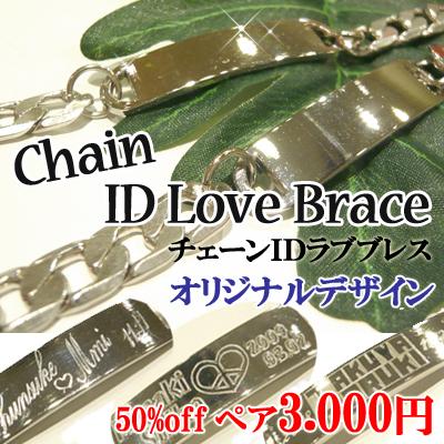 チェーンIDラブブレス♪実店舗から可愛いデザイン多数ご紹介です。喜平タイプでペア価格3.000円(税別)です。